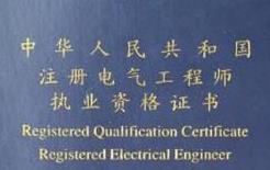 电气工程师