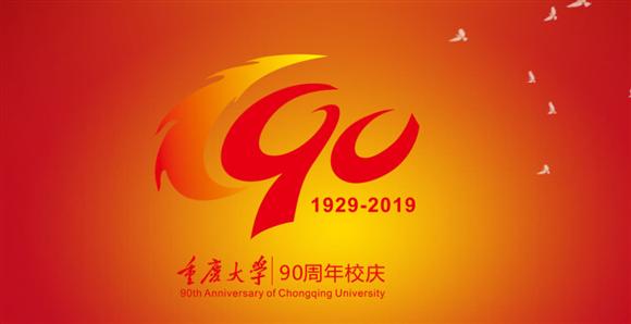 重庆大学90周年校庆-书籍捐赠倡议书