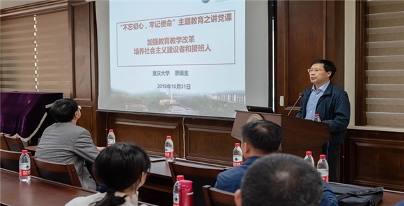 重庆大学副校长廖瑞金到图书馆为党员讲党课