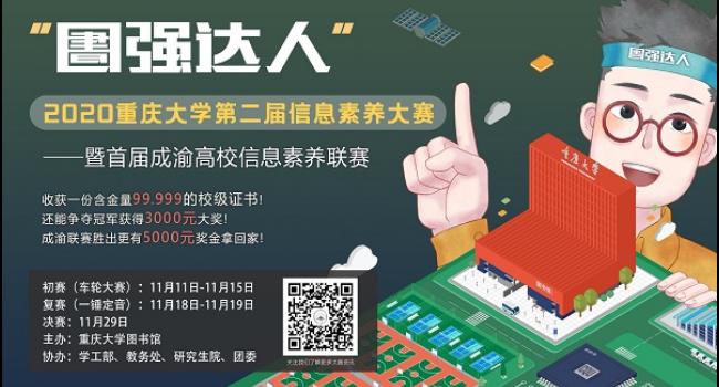 """关于举办""""圕强达人""""2020重庆大学第二届信息素养大赛暨首届成渝高校信息素养联赛的通知"""