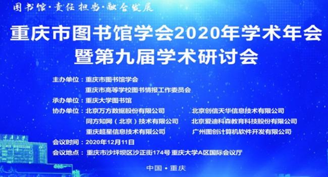 重庆市图书馆学会年会暨第九届学术研讨会在我校顺利举办