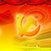 党史学习专题资源库