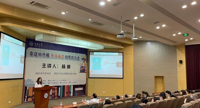 图书馆举办2021年读者沙龙活动