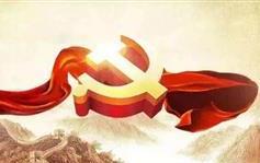 新时代中国特色社会主义思想